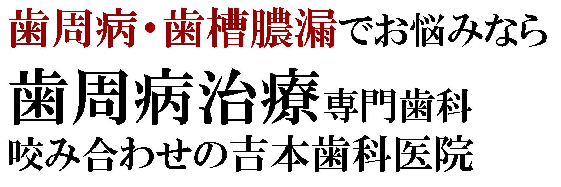 香川県で歯周病治療や歯槽膿漏でお悩みなら|高松市屋島西町の吉本歯科医院